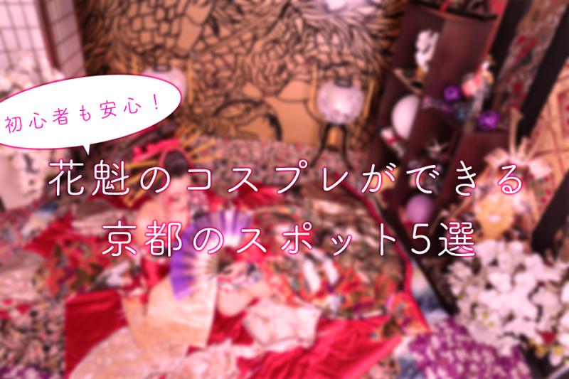 初心者も安心!花魁のコスプレができる京都のスポット5選
