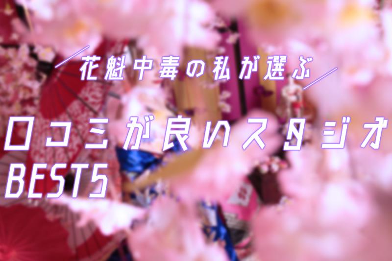 【京都編】花魁中毒の私が選ぶ!口コミが良いスタジオBEST5