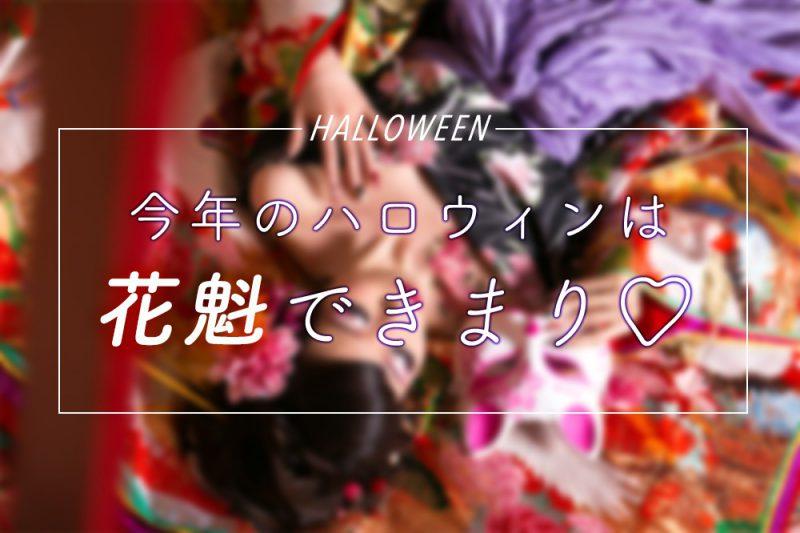 【2018年】今年は一味違うハイセンスなハロウィン仮装を花魁で!