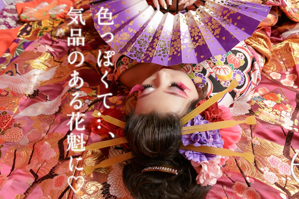 【モデルの着画有り】色っぽくて気品のある花魁の服装10選