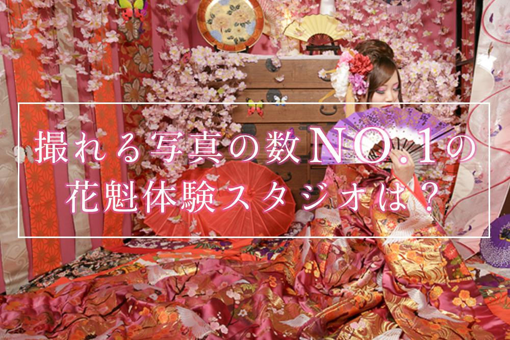 京都で撮れる写真の数が多い花魁体験スタジオランキングBEST5