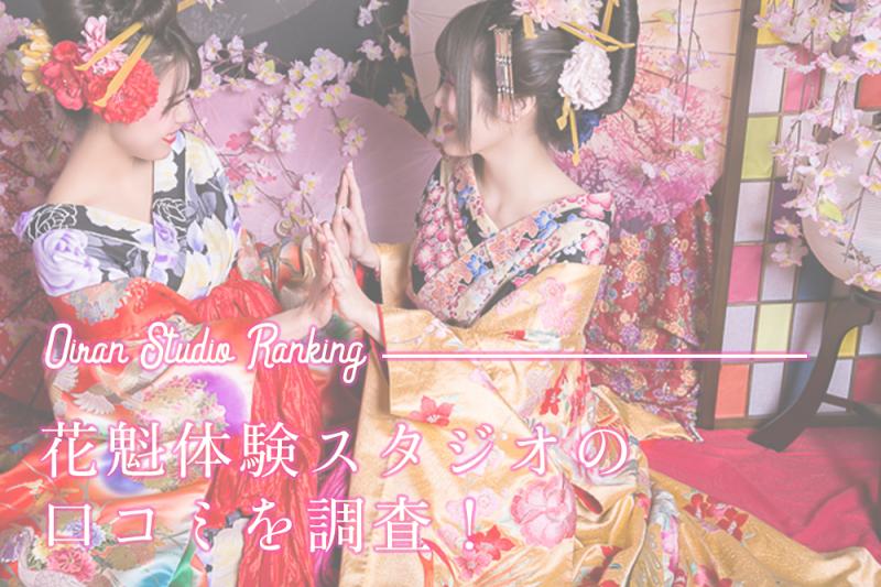 京都の花魁体験スタジオの口コミを調査!一番評判は良いのはどこ?