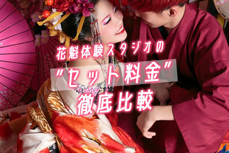"""京都の花魁体験スタジオの""""セット料金""""徹底比較してみた"""