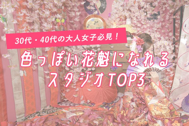30代・40代の大人女子必見!色っぽい花魁になれるスタジオTOP3