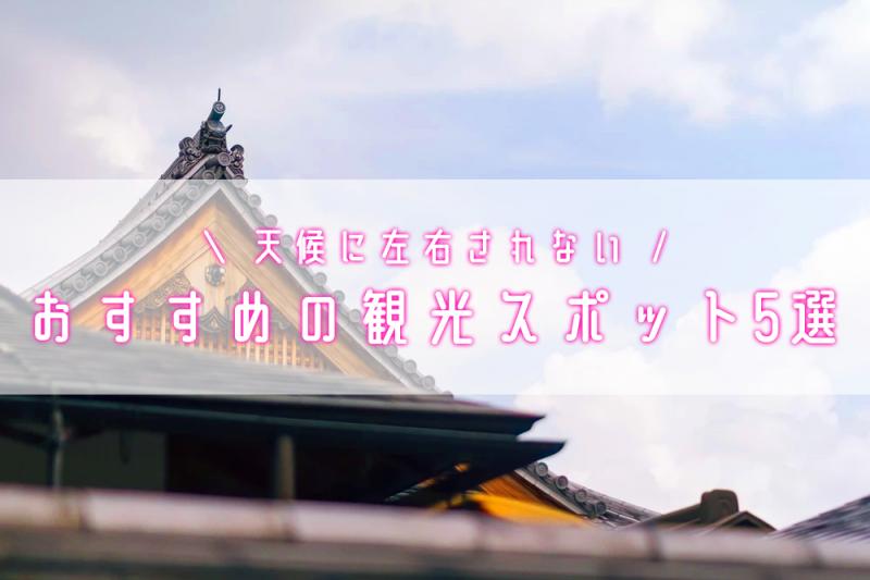 雨でも楽しめる京都!天候に左右されないおすすめの観光スポット5選