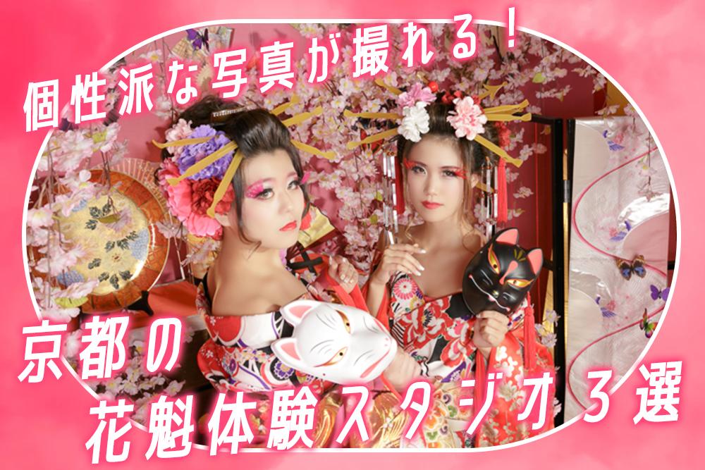 もっとかっこよく!個性派な写真が撮れる京都の花魁体験スタジオ3選