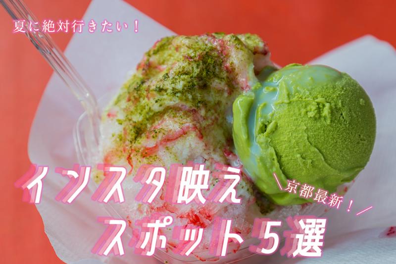 【2019年版】夏に絶対行きたい京都最新インスタ映えスポット5選