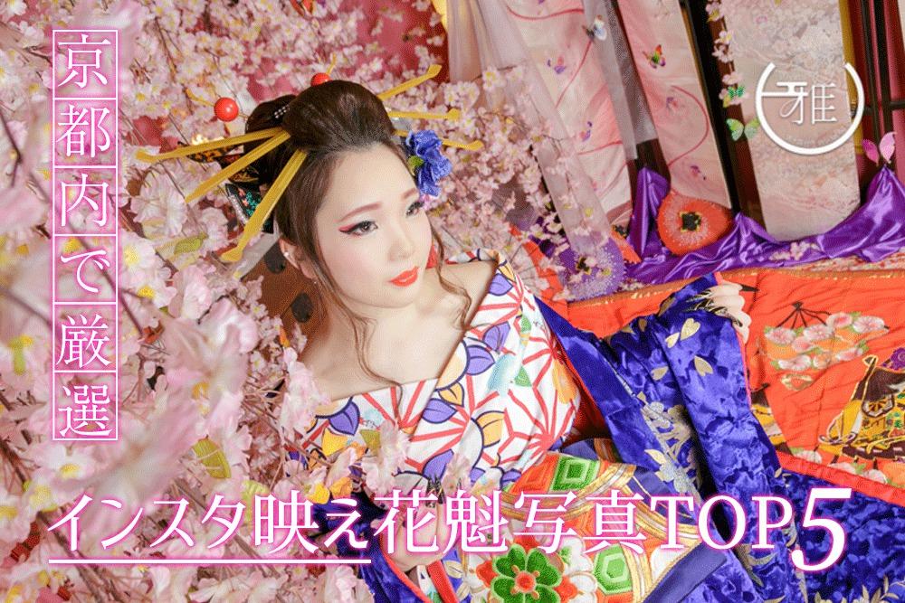 京都の花魁体験スタジオから厳選!インスタ映え花魁写真TOP5