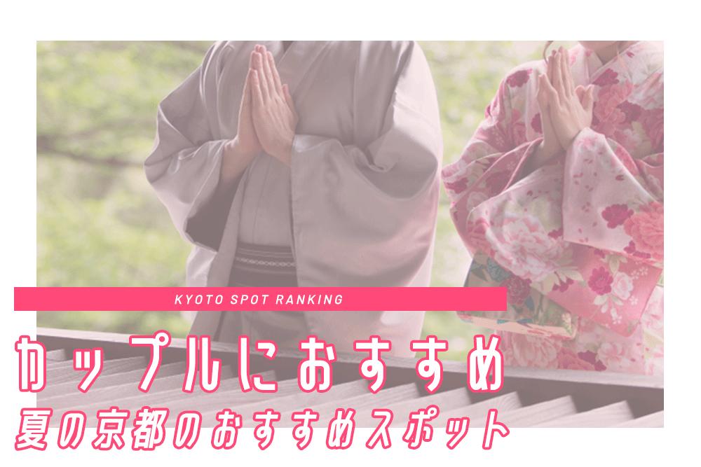 カップルで旅行ならここ!夏の京都のおすすめスポットTOP5