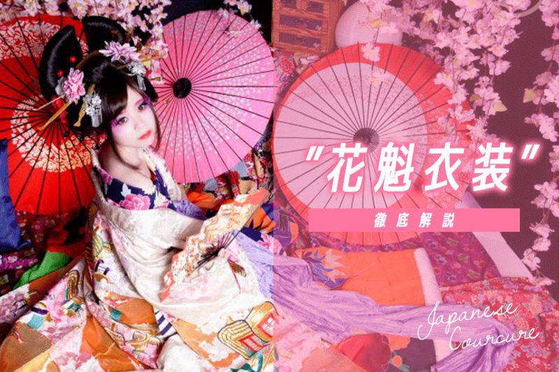 豪華絢爛な花魁衣装!着付けの特徴や着物との違いを徹底解説