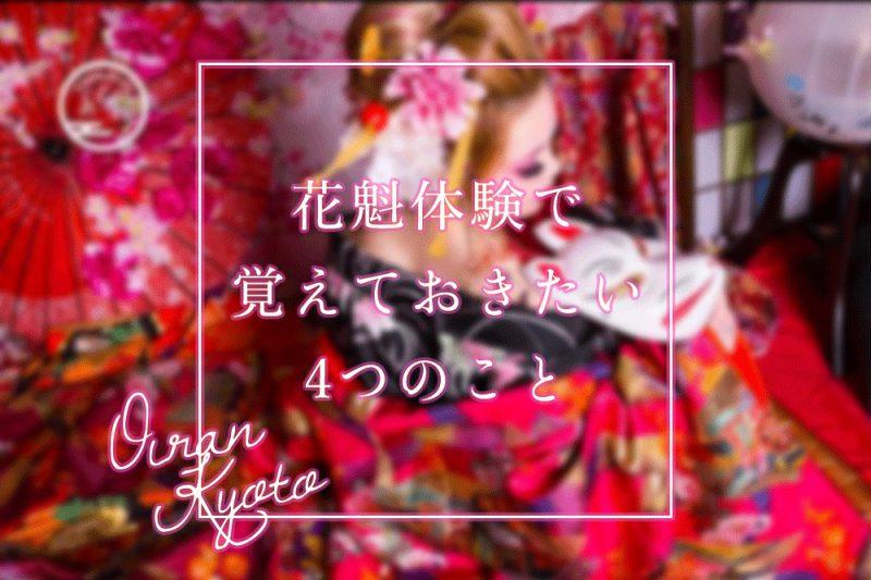 行ってみてわかった!京都の花魁体験で覚えておきたい4つのこと