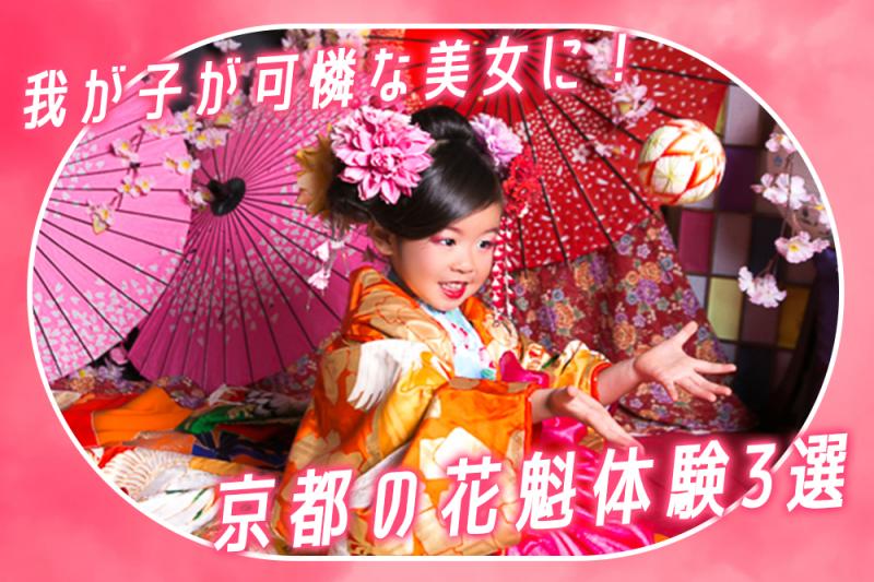 我が子が可憐な美女に変身!子供も楽しめる京都の花魁体験3選