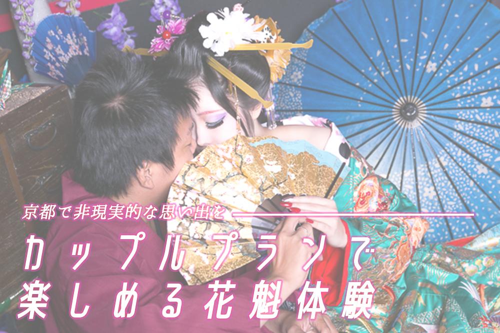 【京都で非現実的な思い出を】カップルプランで楽しめる花魁体験