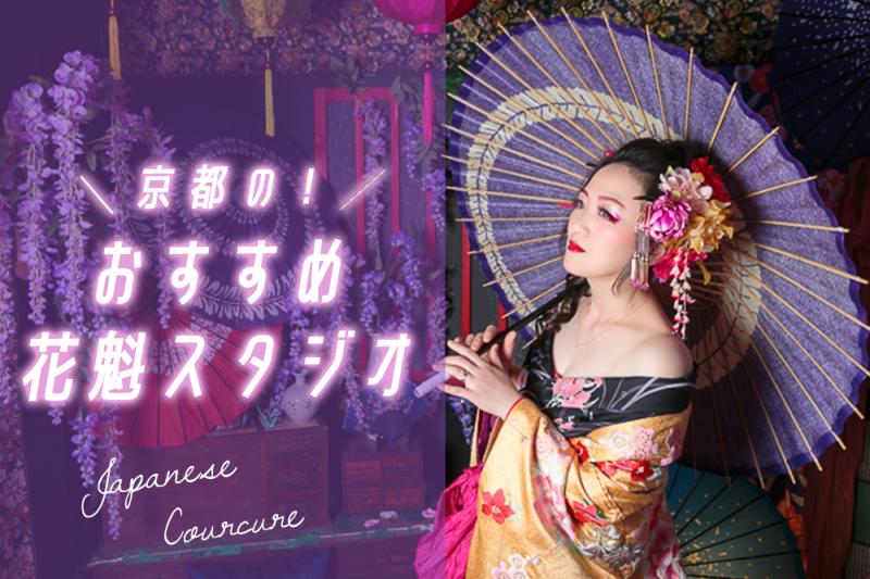 リーズナブルな価格で豪華な着物が着れる!京都のおすすめ花魁スタジオ