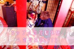 京都でインスタ映えする体験を!カップルの花魁体験人気写真BEST3