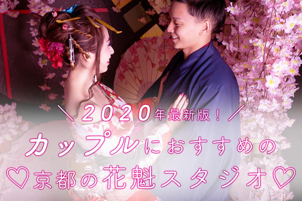 【京都編】2020年最新版!カップルにおすすめの花魁スタジオ