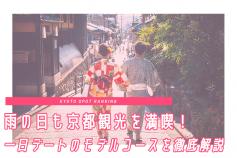 雨の日も京都観光を満喫!一日デートのモデルコースを徹底解説